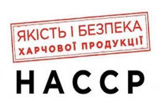 /Files/images/_harchuvannya/haccp-3.jpg